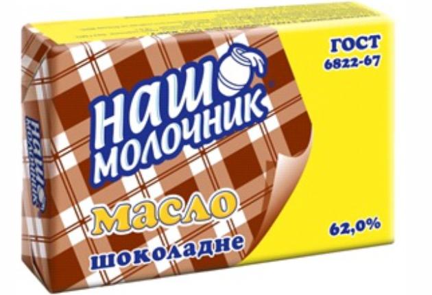 Масло ТМ Наш Молочник шоколадное 62%